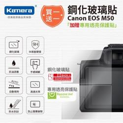 買鋼化玻璃貼送高清保護貼 Kamera 9H鋼化玻璃保護貼 for Canon M50