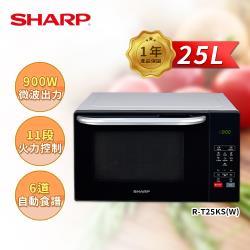SHARP 夏普 25L自動烹調快速加熱 微電腦微波爐 R-T25KS(W)