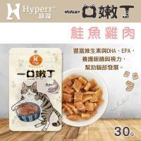 Hyperr 超躍 鮭魚雞肉丁 一口嫩丁貓咪手作零食 30g
