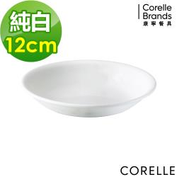 美國康寧CORELLE 純白醬油碟-12cm