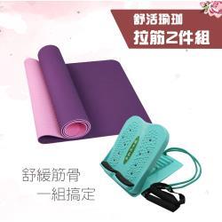 [日上川良品] 舒活瑜珈拉筋2件組(TPE雙色6mm瑜珈墊+二合一多檔位拉筋板)