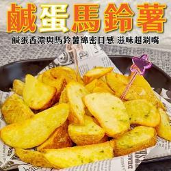 海肉管家-鹹蛋馬鈴薯(2盒/每盒約250g±10%)