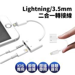 APPLE Lightning轉3.5mm 充電/聽歌 二合一轉接線 (L1)
