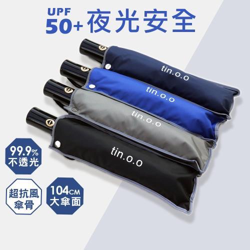 好傘王 自動傘_電光龍骨傘(多色任選) 遮陽自動傘/自動雨傘/摺疊傘/晴雨傘