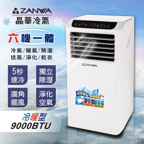 【ZANWA晶華】多功能清淨除濕移動式空調9000BTU/冷氣機(ZW-D127CH)/