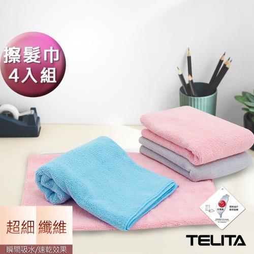 TELITA-超細纖維瞬間吸水速乾擦髮巾 毛巾(超值4入組)