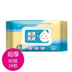 水滴貝貝 超厚純水柔濕巾80抽(附蓋)黃X24包