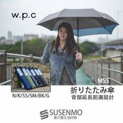 W.P.C  MSS BackProtectUmbrella 背部延長防濕摺疊雨傘 折疊傘