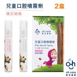 oh care歐克威爾 瑪莎與熊兒童口腔噴霧劑 (草莓葡萄 2入組各7ml) x2盒