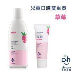oh care歐克威爾 兒童口腔草莓雙重奏 (漱口水+牙膏)