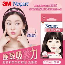 3M Nexcare BA036 荳痘貼(滅菌)-超服貼(3入組/共108顆)
