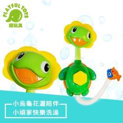 Playful Toys 頑玩具 小烏龜花灑 9910 (沐浴戲水玩具 浴室玩水 兒童噴水 幼兒蓮蓬頭 浴缸灑水)