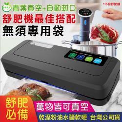 青葉 P290真空包裝機 乾濕兩用免專用袋 (公司貨)