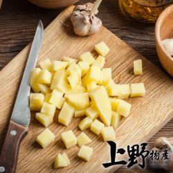 【上野物產】急凍生鮮馬鈴薯丁 (1000g土10%/包) x10包