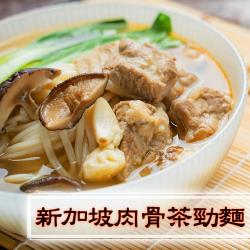 【麵師父】清爽琥珀湯頭 胡椒香四溢 新加坡肉骨茶勁麵 700g/包*6包組
