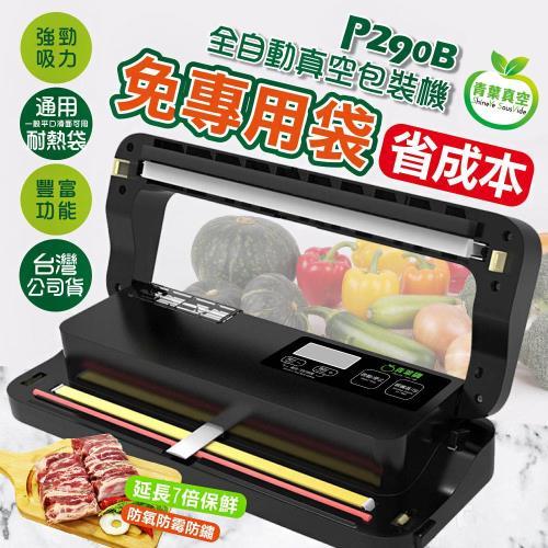 青葉 P290B 真空包裝機 乾濕商用免專用袋 (公司貨)