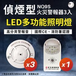 【宏力】9V偵煙三入+光明牌充電式多功能LED照明燈 (高分貝警報音/火場逃生必備/台灣製造)_9Sx3+LED照明燈