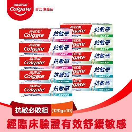 【高露潔】抗敏感超值10入組(強護琺瑯質牙膏120g
