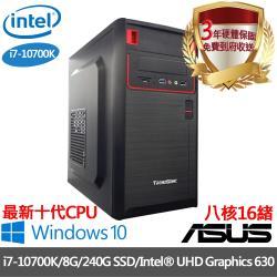  華碩Z490平台 i7-10700K 八核16緒 8G/240G SSD/獨顯晶片Intel® UHD Graphics 630/Win10進階電腦