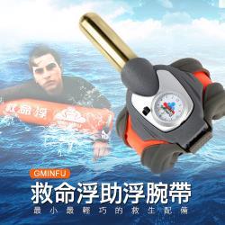 GMINFU 救命浮 助浮腕帶 水上活動必備救生配備