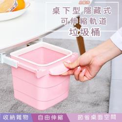 易麗特 桌下型可伸縮軌道隱藏式垃圾桶 1入