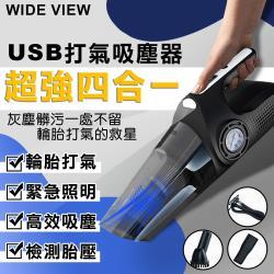 WIDE VIEW USB四合一打氣吸塵器(EG-117)
