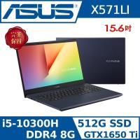 ASUS X571LI-0061K10300H 15.6吋 (i5-10300H/ 8G/ 512G SSD/ GTX1650 Ti ) 類電競-星夜黑