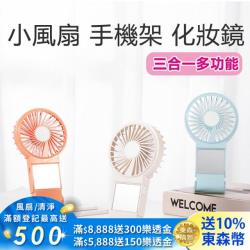 三合一多功能手機架化妝鏡手持風扇(W20)