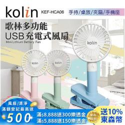 超值4入↘Kolin歌林 3吋便攜式手持涼風扇KEF-HCA06