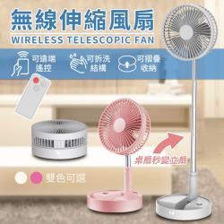 超值4入↘輕巧收納風扇 8吋伸縮折疊風扇 四段風速 (白色 / 粉色 配置遙控器)