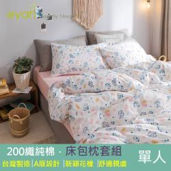 eyah宜雅 台灣製200織紗精梳棉單人床包2件組-手拈花點到為止