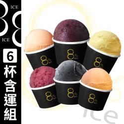 【8%ice】Gelato 義式冰淇淋(120gx6入)