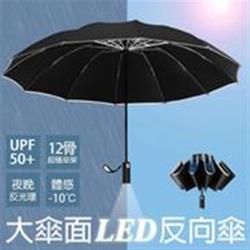 KISSDIAMOND 12骨LED自動開收大傘面黑膠反向傘(自動折傘/安全照明/抗強風/防斷裂/抗UV/KD-025)