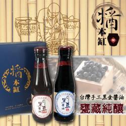 【醬本缸】一年完熟零添加純釀甕藏黑豆醬油/醬油膏220毫升/瓶(任選三入)