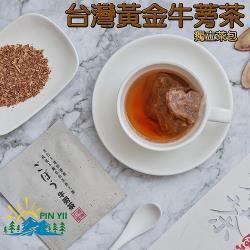 【品逸國際】頂級黃金牛蒡茶包_台灣製造外銷優質品牌嚴選