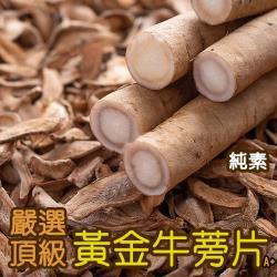 【品逸國際】頂級黃金牛蒡片_純素_台灣製造外銷優質品牌嚴選-150公克