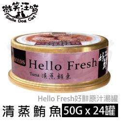 Seeds 聖萊西-Hello Fresh好鮮原汁湯罐-清蒸鮪魚(50gX24罐)