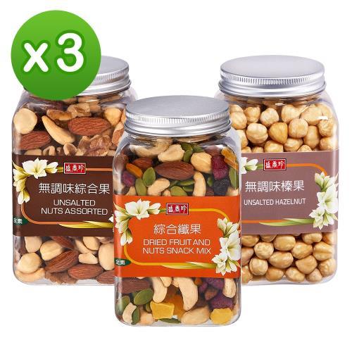 【盛香珍】堅果罐系列X3罐組(無調味綜合果210g+綜合纖果270g+無調味榛果230g-各1罐)/