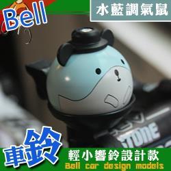 金德恩 台灣製造 卡通水藍淘氣鼠鈴噹/ 運動車鈴/ 超響車鈴