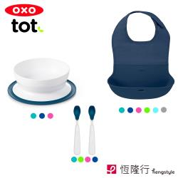 【OXO】tot 寶寶開心吃三件組 可選色(圍兜+好吸力學習碗+矽膠湯匙組)