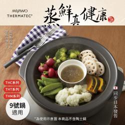 MIYAWO日本宮尾 SUNOKO系列耐溫差陶土蒸盤-深褐(THC/THT/THM系列9號鍋適用)