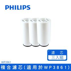 PHILIPS 飛利浦 複合濾芯 日本原裝 WP3961*3入 超值組 (適用WP3861)