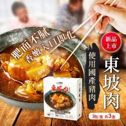 吉野家YOSHINOYA 便利調理包-牛肉咖哩/東坡肉任選3盒(170g/包;3包/盒;共9包)