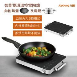 九陽智能雙環控溫晶瓷面板電陶爐JYT-1M