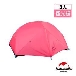 Naturehike 蒙加3雙層防雨210T格子布三人帳篷 贈地席 極光粉