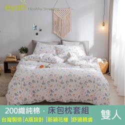 eyah 台灣製200織精梳棉雙人床包枕套3件組-手拈花點到為止