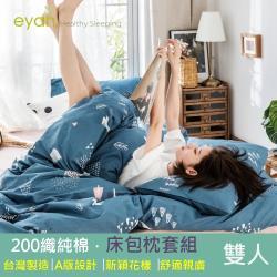eyah 台灣製200織精梳棉雙人床包枕套3件組-秋林漫步