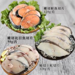 【海之金】海鮮魚片大三元15片組(鮭魚/比目魚/土魠魚)