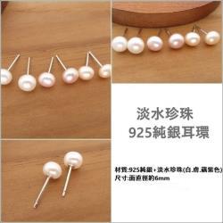 【海洋盒子】淡水珍珠925純銀耳環.貼耳耳環.針式耳環