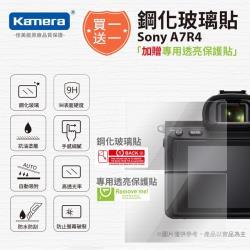 買鋼化玻璃貼送高清保護貼 Kamera 9H鋼化玻璃保護貼 for SONY A7R4